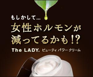 【TheLADY.ビューティパワークリーム】商品モニター