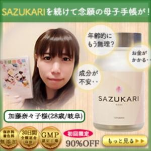 ≪初回実質無料≫妊活サプリ【SAZUKARI】定期購入モニター